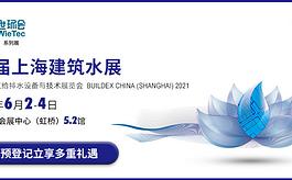 引領行業趨勢解讀,上海建筑水展同期論壇一覽