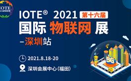 2021年8月,IOTE深圳物聯網展與您不見不散!