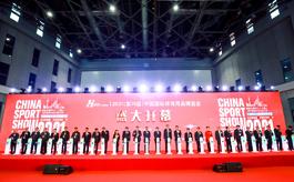 第39屆中國體博會開幕,近1300家企業參展