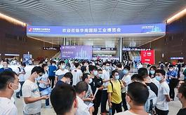 2021华南国际工业博览会观众预登记重磅开启!