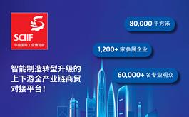 2021年华南国际工业博览会宣传手册