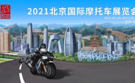 2021北京摩托�展�⒊尸F以下特�c