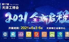 第十七届天津工博会助力高端制造业智能化升级