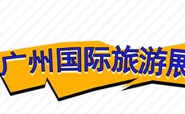 廣州旅游展6月歸來,這個夏天邀您赴約!