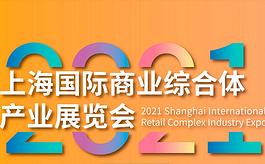2021上海商�I�C合�w展�⒐�哈哈迎�磉@些房地�a巨�^