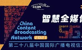 第二十八屆中國廣播電視展CCBN在北京開展