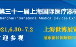 2021上海醫療器械展,七大看點正式公開!