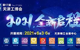 第十七届天津工博会即将举办,全球邀约买家助力达成交易