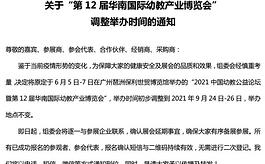 關于第12屆華南幼教展調整舉辦時間的通知