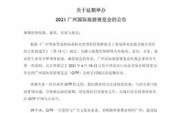 關于延期舉辦2021年廣州旅游展GITF的公告