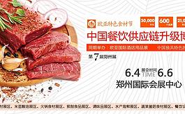 是什么吸引了眾多企業紛紛參加鄭州特色餐飲食材展?