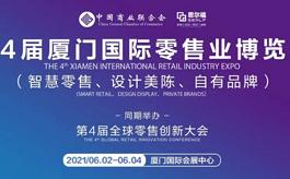 聚焦行業發展新趨勢,2021廈門零售業博覽會明天開幕