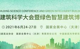 以新城建為主題,中國綠色智慧博覽會6月下旬舉辦