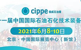 快收藏!中國石油石化展cippe超實用觀展指南