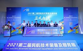 第二屆民航技術裝備及服務展在北京開幕