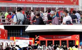 第二十九屆北京樂器展萬眾矚目,打造行業盛宴