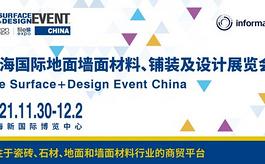 全新升級,2021上海地面墻面材料展SURFACES China誠邀您的參與