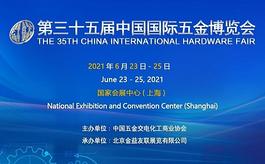 第三十五屆中國五金展:品牌云集,砥礪奮進