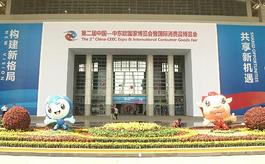 第二届中东欧博览会在宁波启幕