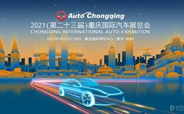 2021重庆车展周六开幕,这些互动体现活动抢先看