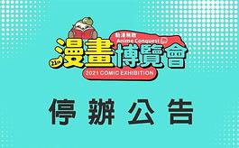 疫情延燒,臺北漫畫博覽會連續兩年停辦