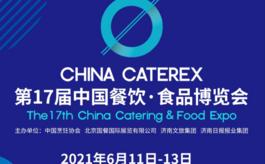 聚焦中國餐飲高質量發展,提前探訪第十七屆中國餐博會