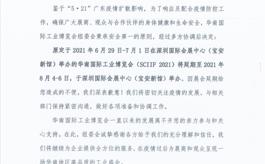 关于延期举办华南工博会SCIIF 2021的通知