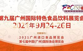 广州特色食品展将于9月下旬在琶洲举办