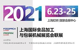 擁抱變革,再開新局 ,上海加工包裝聯展6月如期而至