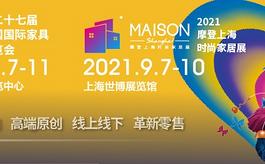 2021中國國際家具展:高端制造勢頭依舊,金斧獎強勢亮相
