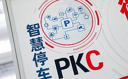 上海智慧停車展聚焦行業新熱點, 精彩主題集中呈現