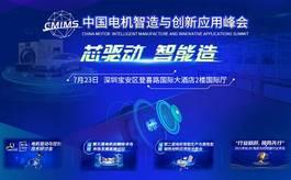 中國電機智造與創新應用峰會助企業抓住「芯」機遇