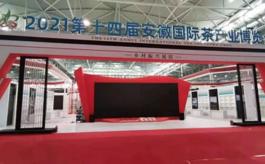 中國徽茶迎客天下,第十四屆安徽茶博會開幕