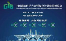天津國家會展中心開館首展即將盛大啟幕