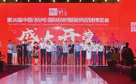 第26屆杭州紡織服裝供應鏈博覽會,洞見行業大勢與未來