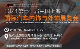 助力汽車技術升級,第十一屆上海汽車內飾與外飾展即將到來