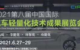 第八届中国汽车轻量化展将在上海开启全新盛宴!