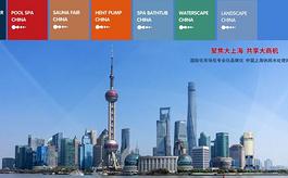 上海泳池SPA展完美收官,下届移师深圳国际会展中心举办