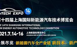 瞻新能源汽车技术,EVTECH EXPO 2021创新前进
