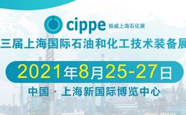 cippe2021上海石油化工展邀您共赴8月行業盛宴!