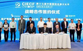 法蘭克福展覽與天津國家會展中心達成戰略合作協議