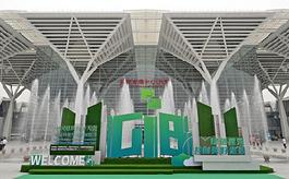 中國綠色智慧建筑博覽會在天津國家會展中心閉幕