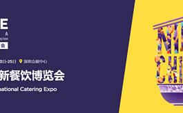 深圳新餐飲博覽會,見證持續增長的中國餐飲產業