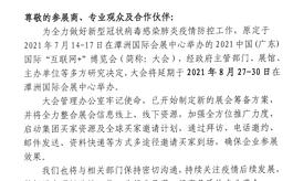 關于2021年廣東互聯網+博覽會的延期通知