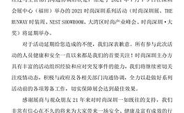 重要通知:2021時尚深圳展將延期舉辦