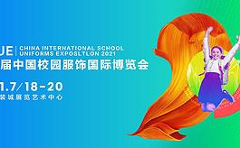 第三屆中國校園服飾展,拒絕校服面輔料千篇一律!