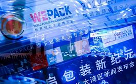 重磅揭幕!世界包裝工業博覽會2022年從深圳出發
