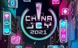 「泛娛樂盛會」超500家展商將齊聚2021年ChinaJoy