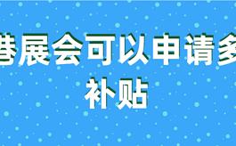 香港展会可以申请多少补贴