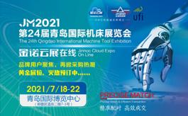 2021青島機床展同期論壇聚焦中日韓智能制造